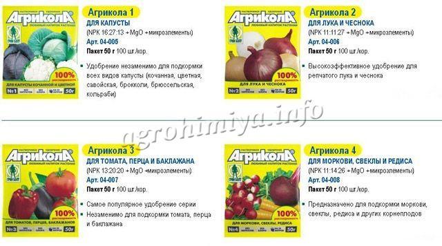 Виды удобрения Агрикола 2