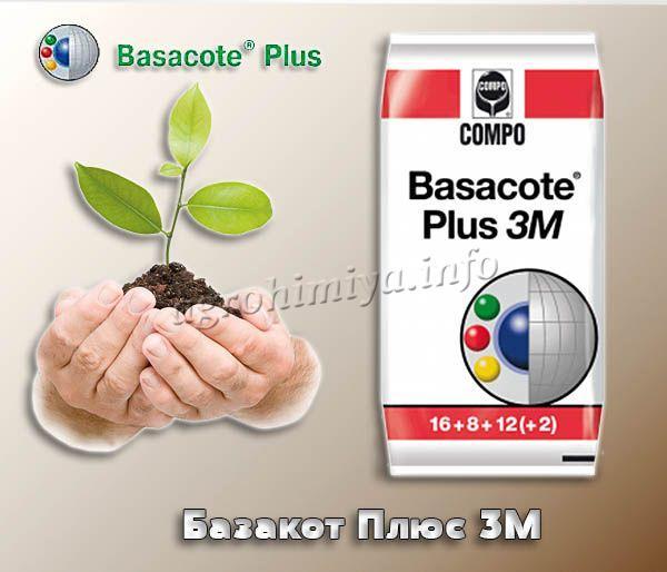 Фото удобрения Basacote Plus 3M