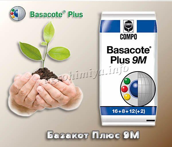 Фото удобрения Basacote Plus 9M