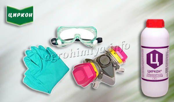 При применении Циркона стоит надевать респиратор, очки и защитные перчатки
