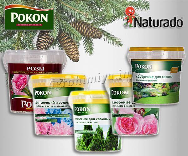 Удобрение Покон (Pokon) в гранулах
