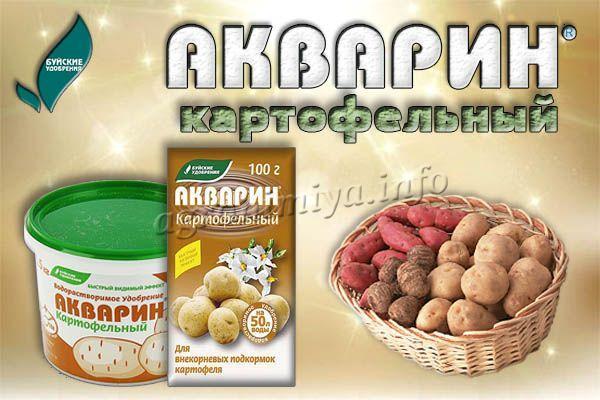 Фото удобрения Акварин картофельный