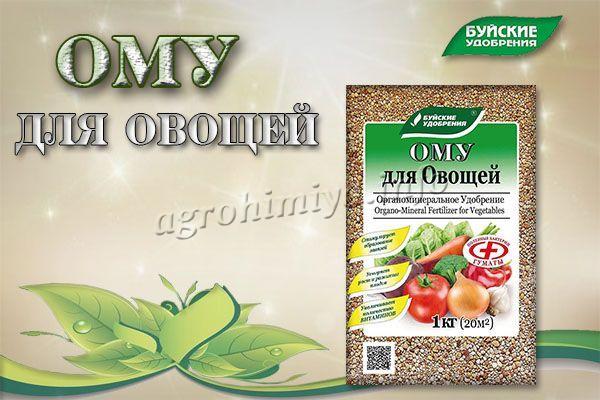 Фото удобрения ОМУ для овощей