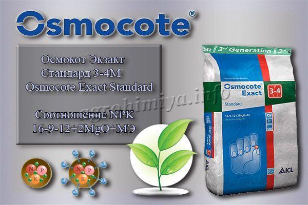 Фото удобрения Осмокот Экзакт Стандарт 3-4М (16-9-12+2MgO+МЭ) Osmocote Exact Standard