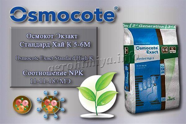 Фото удобрения Осмокот Экзакт Стандарт Хай К 5-6М (11-11-18+МЭ) Osmocote Exact Standard High K