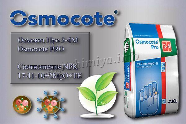 Фото удобрения Осмокот Про 3-4М (17-11-10+2MgO+TE) Osmocote PRO