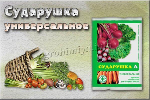 Фото удобрения Сударушка универсальное