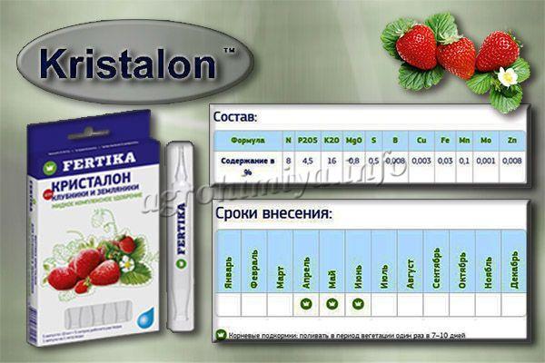 Комплексное удобрение Кристалон для подкормки ягодных культур, садовой клубники и земляники