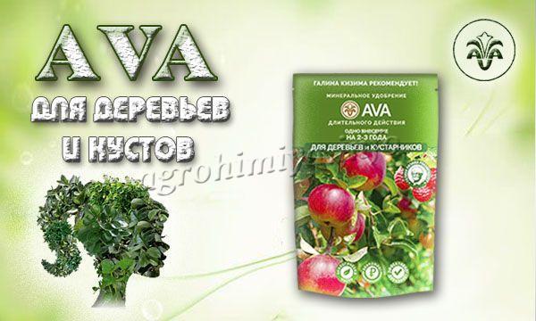 Удобрение АВА для деревьев и кустов