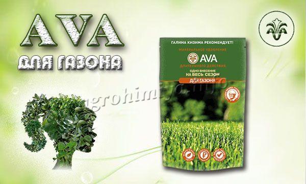 Удобрение АВА для газонов