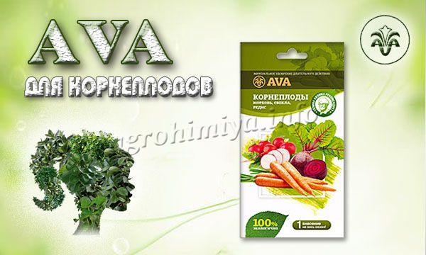 Удобрение АВА для корнеплодов