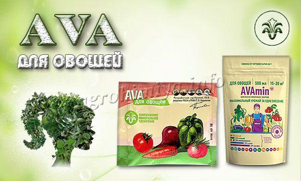 Удобрение АВА для овощей