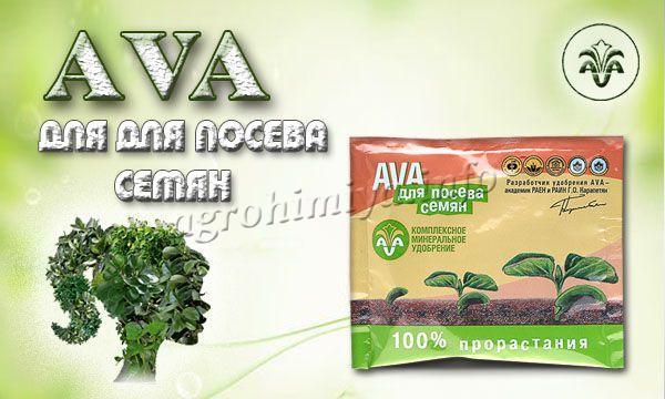 Удобрение АВА для посева семян