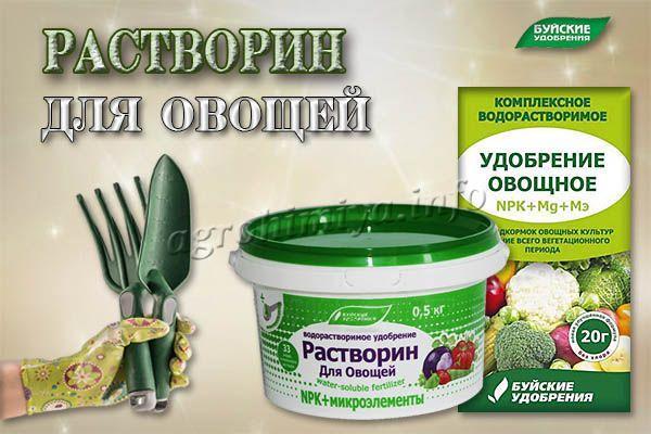 Удобрение Растворин для овощей
