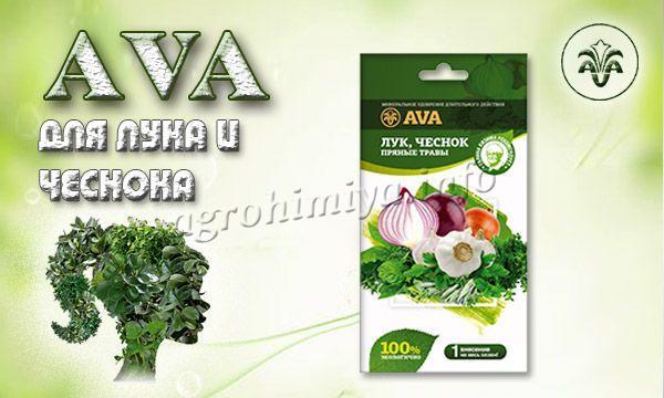 Удобрения AVA для чеснока и лука