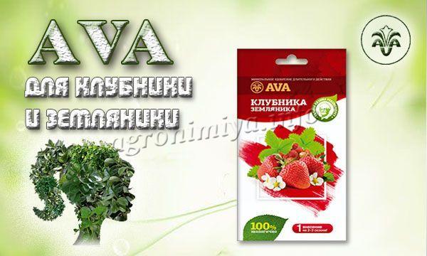 Удобрения AVA для клубники и земляники