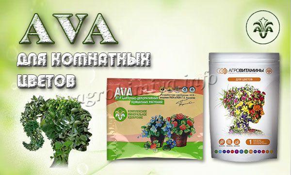 Удобрения AVA для комнатных цветов