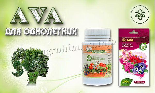 Удобрения AVA для подкормки однолетних растений