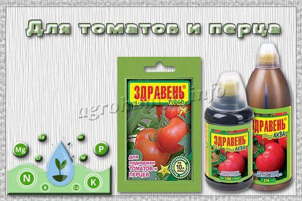 Фото удобрения Здравень для томатов и перца
