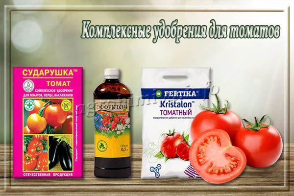 Комплексные препараты для томатов