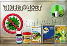 Фунгицид-акарицид Тиовит Джет