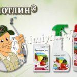 Инсектицид Биотлин