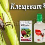 Инсектоакарицид Клещевит