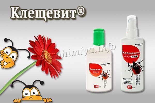 Клещевит опасен для пчел, поэтому обрабатывать растения во время цветения не рекомендуется