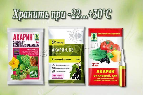 Хранить Акарин можно при температуре -22…+30°C