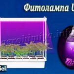 Фитолампа Uniel для растений