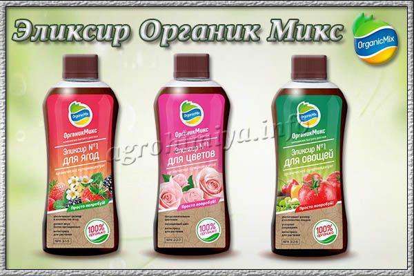 Фото эликсиров Органик Микс для ягод, цветов и овощей