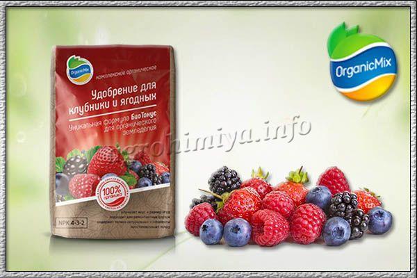 Фото удобрения Органик Микс для клубники и ягод