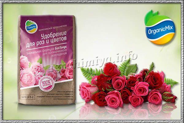 Фото удобрения Органик Микс для роз и цветов